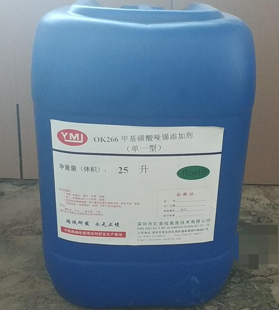 OK266甲基磺酸哑锡添加剂(单剂)