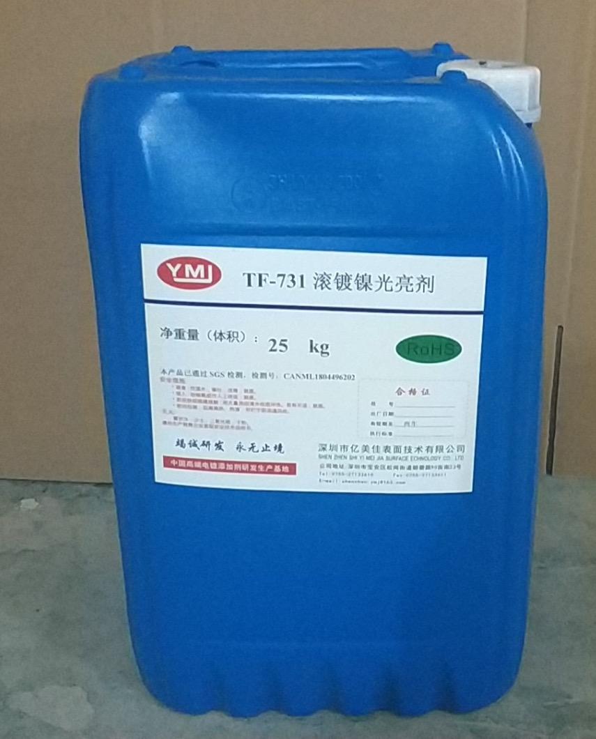 TF-731镀镍添加剂