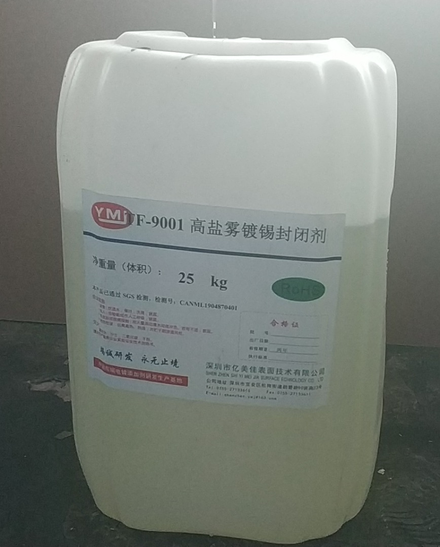 TF-9001抗高温耐盐雾水性镀锡封闭剂