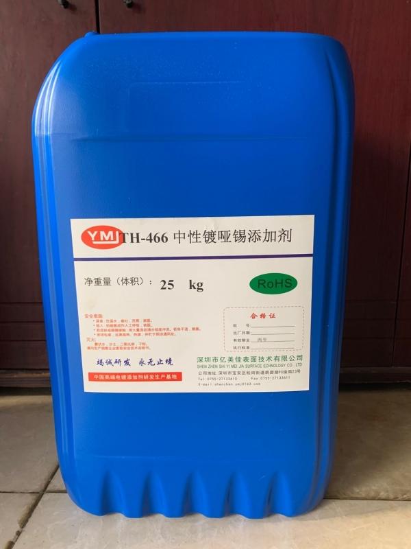 TH-466中性镀锡添加剂