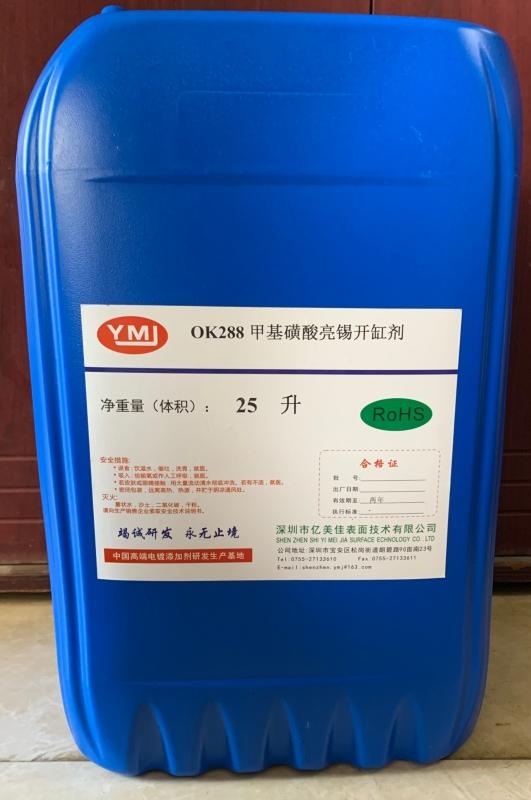 OK288甲基磺酸镀亮锡添加剂