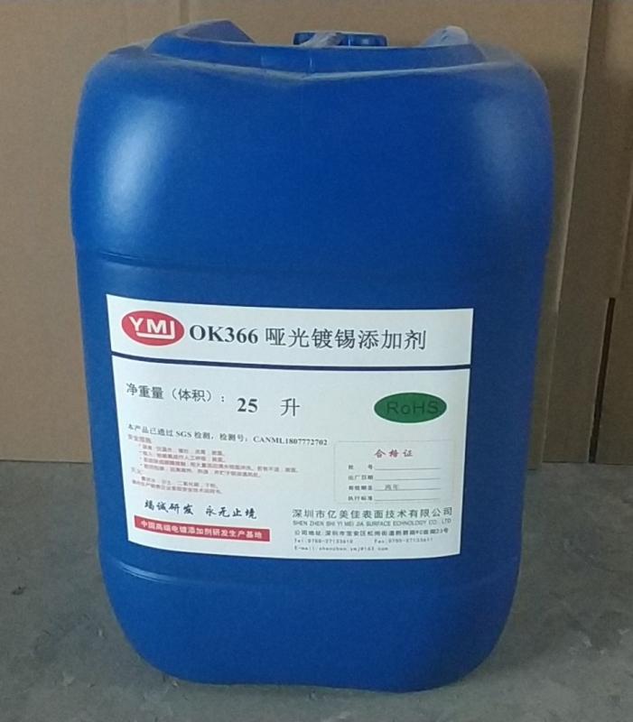 OK366甲基磺酸雾哑锡添加剂(滚、挂镀)