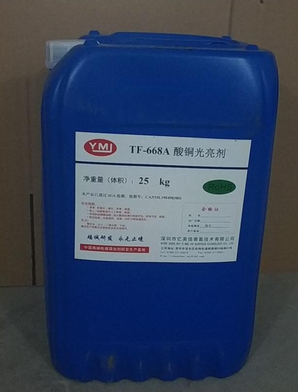 TF-668高整平酸铜光亮剂