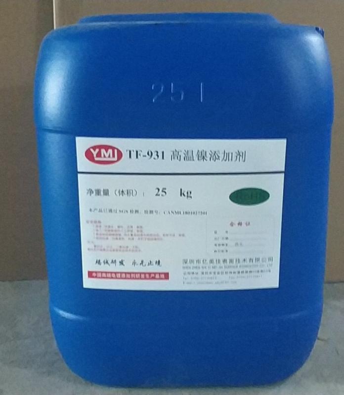 931高温镍添加剂
