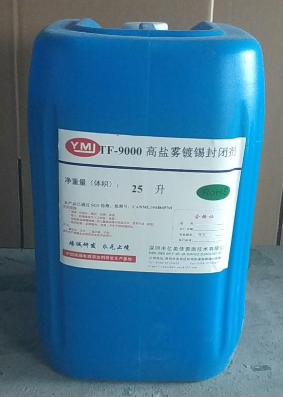 TF-9000高耐盐雾水性镀层封闭剂