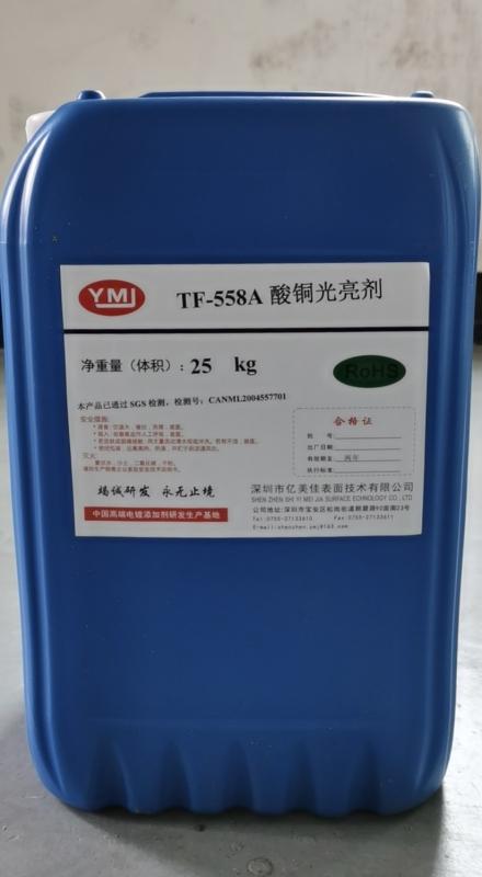 TF-558丰满型高整平酸铜光亮剂